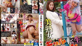 NEO-221 Beautiful Mature Woman Gal Reincarnation Miki Matsuzaka…