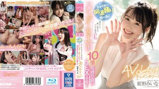 CAWD-219 Awa Odori Girl With A Superb Smile A Bright Straight And Stu…