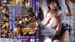 ADN-313 Beautiful Girl Massaged By A Perverted Manipulative Teacher Nat…