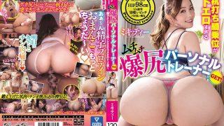 BLK-496 Pile Driving Cowgirl Is Too Erotic Muchimuchi Bakujiri Personal…