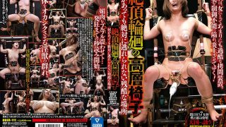 DBER-111 High-rise Chair Around The Climax A Cruel Place Where You Can …