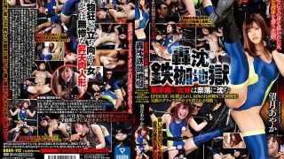 DBER-112 The Female Body Of The Devil Is Sunk In The Abyss Todoroki Te…