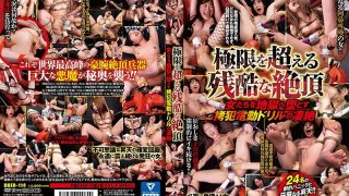 DBER-114 Cruel Climax Beyond The Limit The Terrible Electric Drill Of A…