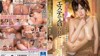 GENM-082 Rika Tsubaki With Big Tits Devoured By Beauty Treatment Salon…