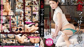 KIR-034 Married Masseuse Aya Shiomi…