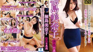 VNDS-5211 Best Mature Woman Minako Kirishima Temptation Beautiful Meat…