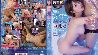 IPX-661 Completely Fallen Big Breasts Wife Cuckold By An Unequaled …