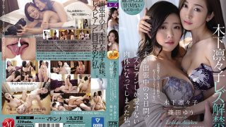 JUL-557 Ririko Kinoshita Lesbian Lifting For Three Days While My Hu…