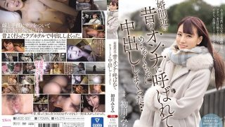MIDE-931 I Was Called By An Old Woman Who Was About To Get Married And …