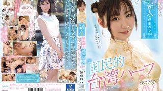 MIFD-156 Nihao Newcomer Former National Taiwanese Half Beautiful Girl …