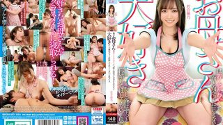 MKON-053 My Mom Is Young And Cute I Can 39 t Say Face To Face But I …