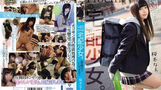 MUDR-148 A 145 Cm Home Delivery Girl Can I Deliver You Nae Sakuragi…