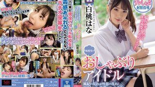 MVSD-462 The Transfer Student Is A Pacifier Idol Hana Hakuto Is A Scho…