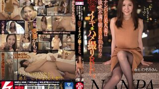 NNPJ-452 I 39 m Messed Up The Beautiful Wife Who Picked Up Was Frust…