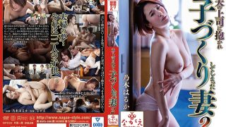 NSPS-990 Wife Who Was Embraced By Her Husbands Boss And Made A Child 2 …