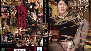 RBK-013 The Widow Of Masochism The Widow Who Cries For Wax Tremble…