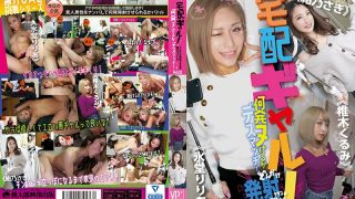 YMDD-229 Delivery Gal Battle To Compare Your Skills To See How Much Yo…