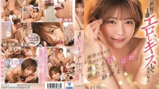 STARS-415 Why Don 39 t You Kiss The Most Erotic In The World x5…
