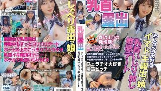 SUN-017 Nipple Exposed Talking Love Imadoki Exposed Girl And Always Nip…