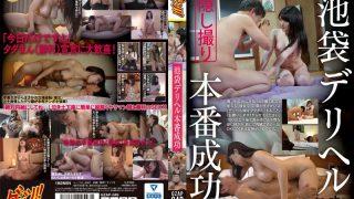 GZAP-049 Ikebukuro Deriheru Production Success…