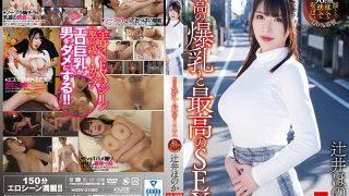 HODV-21580 The Best Huge Breasts And The Best SEX Honoka Tsujii…