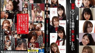 NEO-381 I Want To Shoot On The Beautiful Hair Of Girls In Uniform…