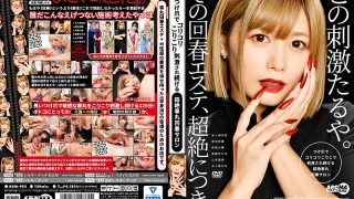 ARM-983 Transcendental Testicle Rejuvenation Salon That Continues To Be…