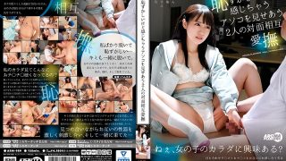 ARM-989 Two Face-to-face Mutual Caress Showing Each Other The Embarrass…