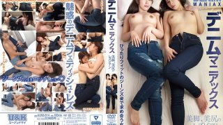 AUKG-514 Denim Maniacs-Lesbians With Beautiful Legs And Ass-…