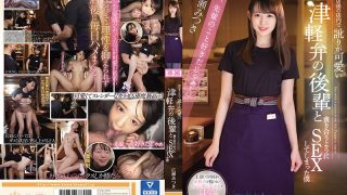 CAWD-240 Mitsuki Hirose Who Has Sex With A Junior Of Tsugaru Dialect Wh…