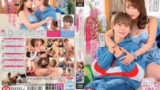 DNJR-051 Red Geranium-Happy To Be With You-Riku Mukai Tsubasa Hachino…