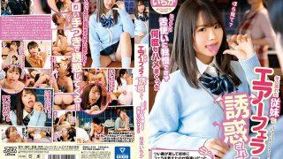 DVAJ-519 Ichika Matsumoto Who Was Seduced By An Air Blow Job By Her Ol…