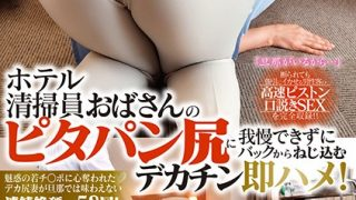 DVDMS-679 I Can 39 t Stand The Pita Bread Butt Of The Hotel Cleaners A…