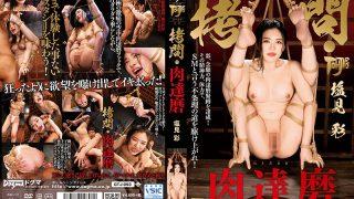 GTJ-093 Torture Meat Daruma Aya Shiomi…