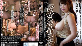 DOMI-001 Giant Worship Life Chitose Yura…