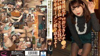 JBJB-023 Tall Girls Vs Uncle Ji Po I 39 ll Squeeze Middle-aged Sem…