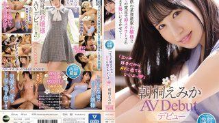 IPIT-017 I Like Sex So You Can Go Out On AV Emika Asagiri…