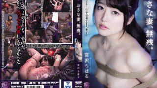JBD-268 A Small Wife Miserable Chiharu Miyazawa…