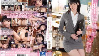 MIDE-944 New Female Teacher Kotone Hana Who Lost The Invitation Of A Bi…