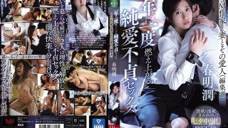 MVSD-470 Pure Love Unfaithful Sex That Burns Once A Year SM Writer And …