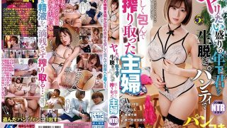 NKKD-209 Riho Fujimori A Housewife Who Took Off Her Younger Man In Spe…