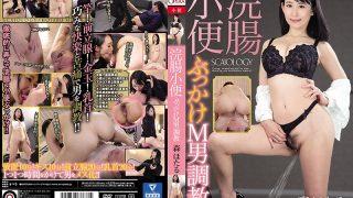 OPUD-337 Enema Piss Bukkake M Man Training Mori Hotaru…