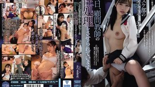 SHKD-946 The Female Manager Of The Basketball Club Is [Censored] To Sexuall…