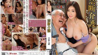 GVH-260 Forbidden Care Nanao Nakano…