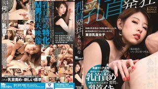 MIST-343 Nipple Madness Tokyo Nipple Girls Aoi Rena Controls Ejaculatio…