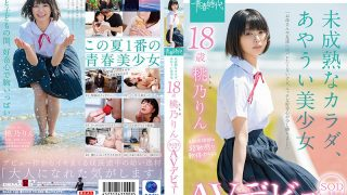 SDAB-190 Immature Body Ayaui Beautiful Girl 18 Years Old SOD Exclusive… …