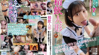 SUN-022 performing in A Cum-D***king Doll This Spoiled Little Brat Lo …