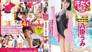 ABW-122 Spocos Sweaty Sex 4 Production Athlete Yakake Umi Act 27 Exh… …