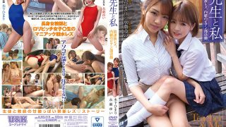 AUKG-518 Yui Nagase performing in Teacher and Me Series: After School L …