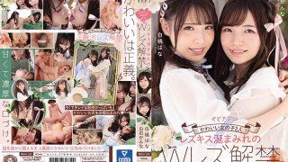 BBAN-332 Two Cute Girls Lesbian Kiss Drooling W Lesbian Lifting Ban Whi…